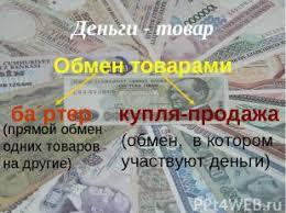 Что такое деньги класс презентация к уроку Окружающий мир слайда 3 Деньги товар Обмен товарами прямой обмен одних товаров на другие обмен
