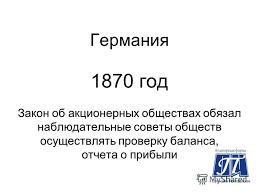 Презентация на тему Международный опыт проведения аудита Марина  5 Германия 1870 год Закон об акционерных обществах обязал наблюдательные советы обществ осуществлять проверку баланса отчета о прибыли