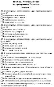Контрольная работа по русскому языку в форме гиа класс
