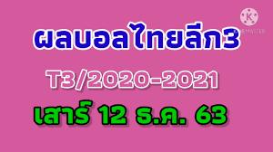 ผลบอลไทยลีก3 เสาร์ 12 ธันวาคม 2563 - YouTube