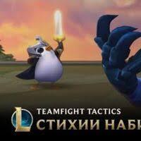 Маленькая легенда (Teamfight Tactics) | League of Legends Wiki ...