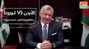 """رحلة الأردن إلى """"صفر"""" كورونا"""" - YouTube"""