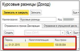 pro Доходы и вычеты по курсовой разнице в форме  курсовая разница отражение в 1С