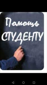 Рефераты контрольные курсовые магистерские Услуги  Рефераты контрольные курсовые магистерские Харьков изображение 1