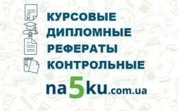 Курсовые Образование Спорт ua страница  Курсовые Рефераты Дипломные работы на заказ в Днепре