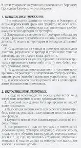 Госавтоинспекция В целях упорядочения уличного движения по городу Воронежу Президиум Горсовета постановляет 1927 год