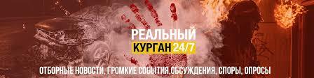 Реальный <b>Курган</b> | ВКонтакте