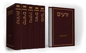 Perek Mishna