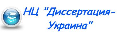 Составление написание плана диссертации Составить написать план  НЦ Диссертация Украина
