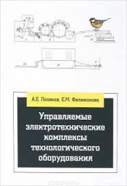 Оформление рефератов дипломов диссертаций учебная литература  Управляемые электротехнические комплексы технологического оборудования Научно практические и методические рекомендации по выполнению
