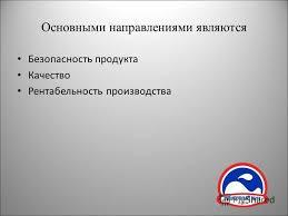 Презентация на тему Отчет о прохождении производственной  3 Основными направлениями являются Безопасность продукта Качество Рентабельность производства