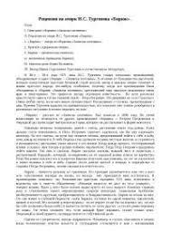 Рецензия на дипломную работу docsity Банк Рефератов Рецензия на очерк И С Тургенева Бирюк конспект Литература