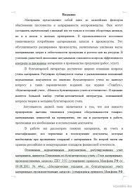 Учет материалов Курсовые работы Банк рефератов Сайт для  Учет материалов 20 01 10