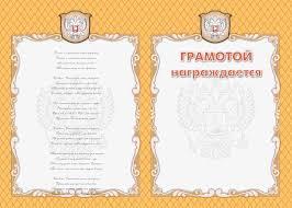 Грамота Векторный бланк Бланки грамоты дипломы благодарности Грамота Векторный бланк
