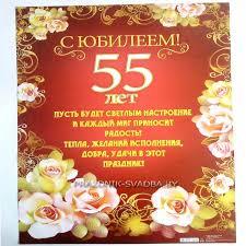 Плакат С юбилеем лет Оранжевая лиса Интернет магазин  Плакат С юбилеем 55 лет