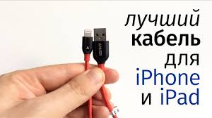 Лучший <b>кабель</b> для iPhone и iPad — <b>Anker PowerLine+</b> - YouTube
