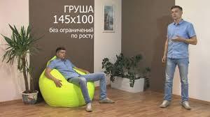 Какой размер <b>кресла</b>-<b>груши</b> выбрать? - YouTube