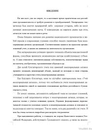 Курсовая Учет нематериальных активов ОАО Азимут Курсовые  Учет нематериальных активов на примере ОАО Азимут 18 03 15