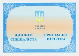 Купить диплом специалиста любого украинского ВУЗа г г в  Диплом специалиста любого украинского ВУЗа 2014 2018 г г