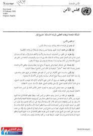 صحافة نت | عاجل : نص قرار مجلس الأمن 2511 بشأن اليمن .