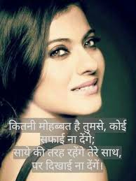 Hindi Shayari Kajol Love Passion Hindi Quotes Shayari
