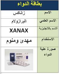 Xanax, sakinleştirici olarak kullanılan psikiyatrik bir ilaçtır. زاناكس أقراص Xanax مهدئ ومنوم