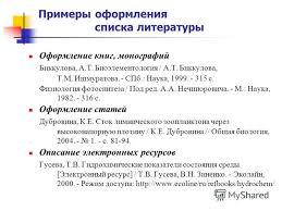 Как оформить интернет источник в списке литературы для курсовой  Правильное оформление интернет ссылок в списке литературы
