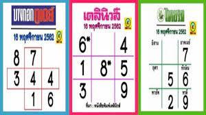 หวยบางกอกทูเดย์+หวยเดลินิวส์+หวยไทยรัฐ งวดวันที่16/11/62 หวยดังที่สุดในโลก  เลขเด็ด หวยดัง - YouTube