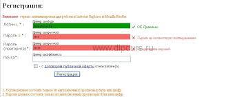 Курсовая работа javascript html форма проверка данных dipcurs Ошибка пароля и его подтверждения несоответствие
