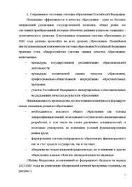 Экономические проблемы системы образования в России Реферат Реферат Экономические проблемы системы образования в России 3