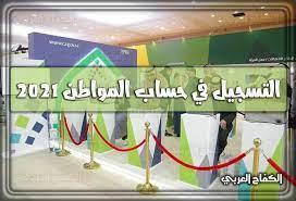 رابط التسجيل في برنامج حساب المواطن 2021 - 1443 ca.gov.sa - الكفاح العربي  سبورت