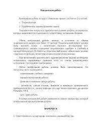 Скачать бесплатно материалы по Русский язык для Психология и  Земельное право контрольная работа