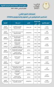 ننشر جدول امتحانات الثانوية العامة الدور الثاني لمدارس المتفوقين - المستقبل