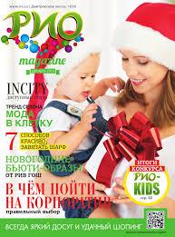 Magazine Rio 12 2013 by Tashir Media - issuu
