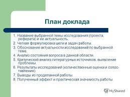 Презентация на тему Реферат как форма государственной итоговой  10 План
