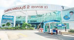 โรงพยาบาลธนบุรี 2 | กรุงไทย-แอกซ่า ประกันชีวิต