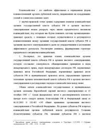 Взаимодействия органов местного самоуправления и органов  Реферат Взаимодействия органов местного самоуправления и органов государственной власти субъекта РФ 5