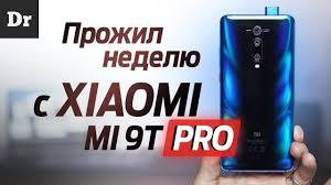Обзор Xiaomi Mi 9T Pro - НЕДЕЛЯ ЖИЗНИ - YouTube