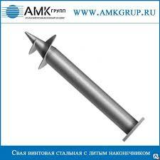 <b>Свая винтовая стальная</b> с литым наконечником СВС (л) 89мм ...