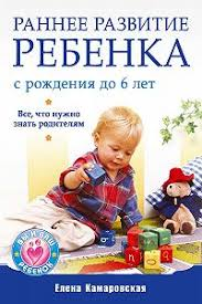 «<b>Раннее развитие</b> ребенка с <b>рождения</b> до 6 лет. Все, что нужно ...