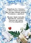 Поздравления с днем свадьбы с венчанием