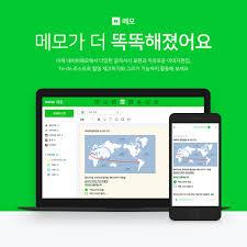 네이버 메모 | 온라인 메모 저장