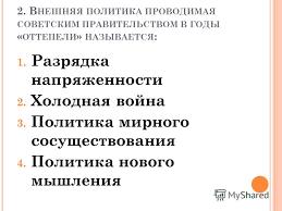 Презентация на тему Х РУЩЕВСКАЯ ОТТЕПЕЛЬ ГОДЫ  3 2