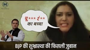 Subharastha Caught Abusing On Camera Bjp Strategist Viral Video