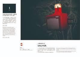 Sauver James Dyson Award