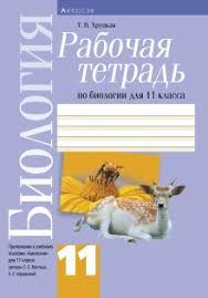 Ответы к рабочей тетради по Биологии класс by Название Предмет Биология