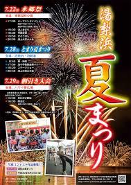 湯梨浜夏まつり 水郷祭とまり夏まつり 鳥取県 湯梨浜町 伯美179