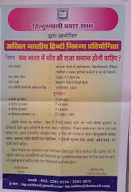 hindi essay writing competition srcc collegekiknowledge com hindi essay writing competition
