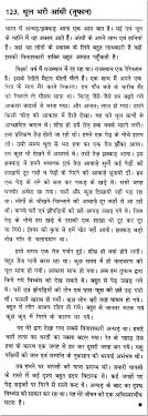 essay on cyclone in hindi
