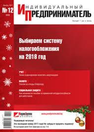 Индивидуальный Предприниматель Все о ИП и УСН Журнал Индивидуальный предприниматель № 12 2017